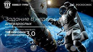 Задание 8 для взрослых Тренировки с космонавтом 3 0 Cosmos training 3 0