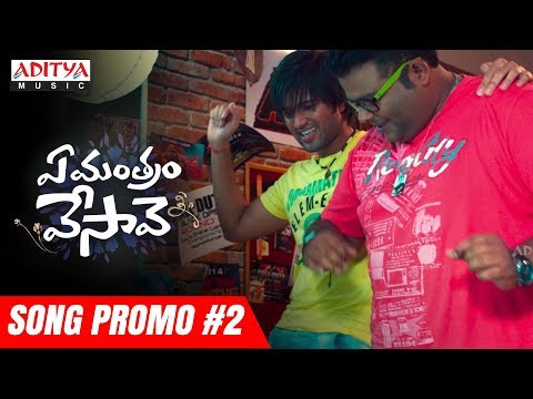 Ye Mantram Vesave Song Promo #2   Ye Mantram Vesave Movie   Vijay Deverakonda, Shivani Singh