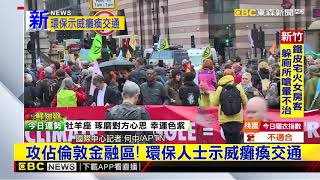 最新》攻佔倫敦金融區! 環保人士示威癱瘓交通