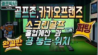 [퍼팅#2]골프존,투비전,카카오 프랜즈 스크린골프 퍼팅…