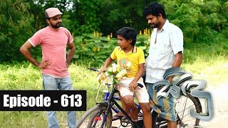 Sidu | Episode 613 12th December 2018 Thumbnail