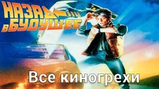 """Все киногрехи и киноляпы фильма """"Назад в будущее"""""""