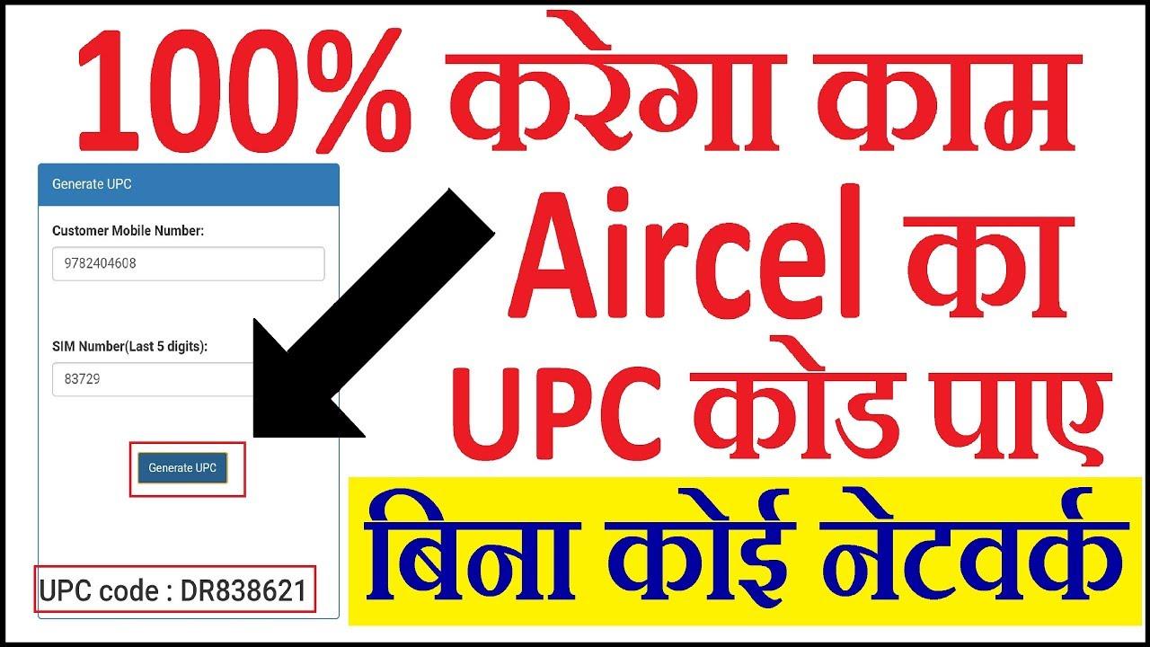 aircel upc generator