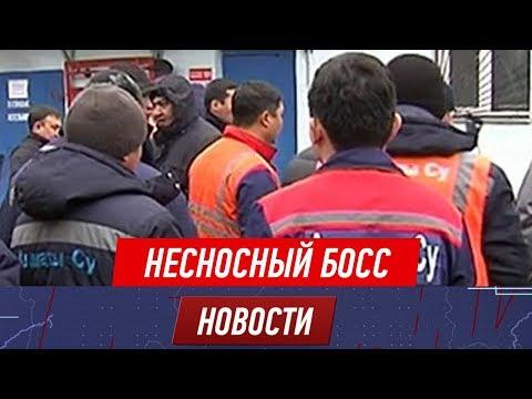 Сотрудники «Алматы Су» отказались работать, обвинив начальство в самодурстве