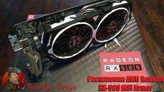 распаковка AMD Radeon RX-580 MSI Armor и её обзор!
