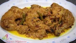 ঝাল রোস্ট || শাহী মুরগির রোস্ট || Spicy Chicken Roast || Special Roast || R# 149