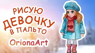 Рисую ДЕВОЧКУ в пальто ► OrionaArt ♥ Рисуем вместе!