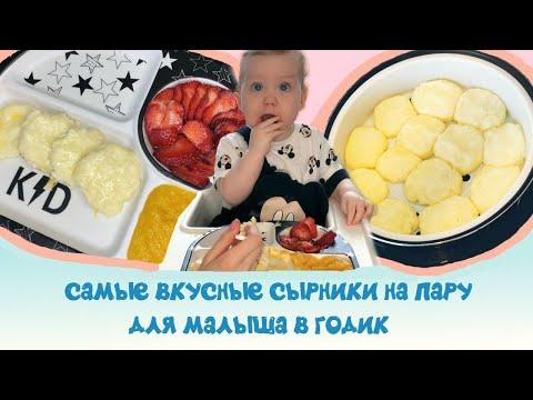 Сырники на пару в мультиварке для ребенка 1 года