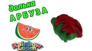 ДОЛЬКА АРБУЗА из резинок на рогатке. Фрукты из резинок | Slice of watermelon Rainbow Loom Bands