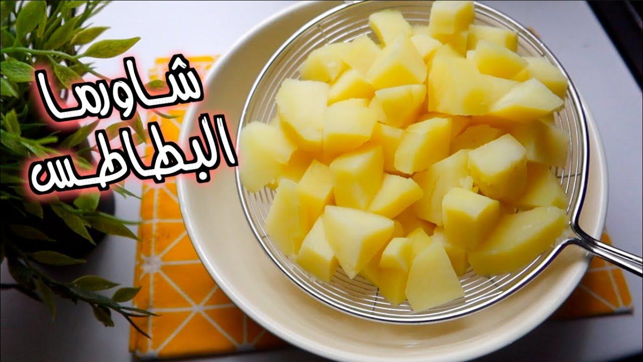 شاورما البطاطس والدجاج مع الذ تتبيله سهله وسريعه ولذيييييذه !!