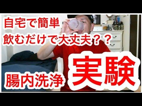 【健康ダイエット実験】塩水洗浄で腸内健康