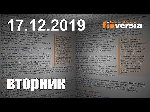 Новости экономики Финансовый прогноз (прогноз на сегодня) 17.12.2019