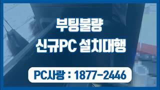 광장동컴퓨터수리 부팅불량 신규PC 설치대행