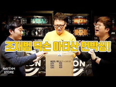 [리듬스토어] 조재범 딕슨 아티산 언박싱! / Dixon Artisan Unboxing!