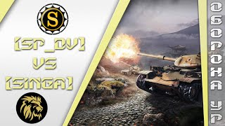 World of Tanks SPDV vs SINGA Оборона Укрепрайона