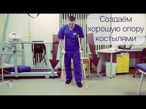 Как правильно ходить на костылях после эндопротезирования