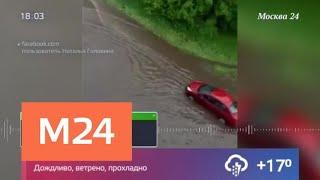 Смотреть видео Автомобилистам порекомендовали планировать свои поездки после 20:00 - Москва 24 онлайн