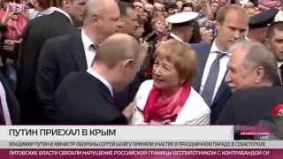 Севастополь встречает Путина
