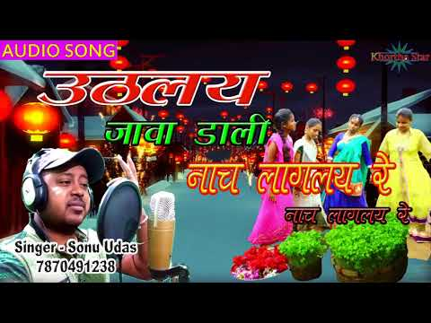 New Khortha karma Mp3 Song- उठल हय जावा डाली नाच लगलहय singer Sonu udas
