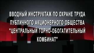 """Фильм """"Вводный инструктаж по Охране Труда"""" (фрагменты)"""