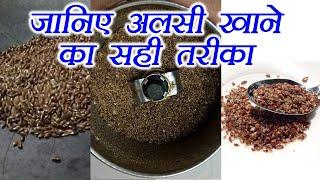 Flax Seed, Correct way to eat | अलसी खाने का सही तरीका | Boldsky