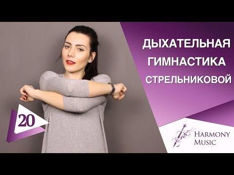 Урок вокала 20. Дыхательная гимнастика А.Н. Стрельниковой