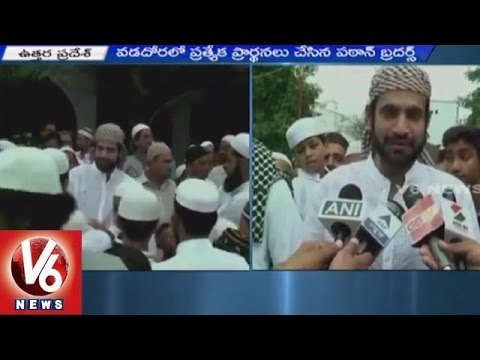Cricketers Irfan Pathan & Yusuf Pathan celebrates Eid at Vadodara | V6 News