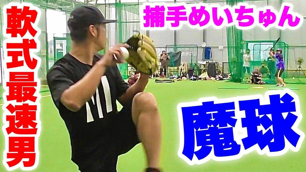 【魔球】軟式145キロの無回転ボールをギャルに投げ込む怪物投手!ムコウズ打線がドン引きする圧巻の投球…打てる人いますか?