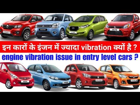 reason of engine vibration in entry level car    इन कारों का इंजन ज्यादा vibrate क्यों होता है ?