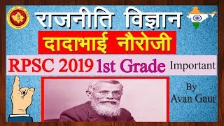1st Grade Political Science Notes दादाभाई नौरोजी in Hindi Video Classes for RPSC 2019 Exam