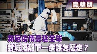 【完整版】2020.02.29《文茜世界周報-亞洲版》新冠疫情蔓延全球 封城隔離下一步該怎麼走?|Sisy's World News
