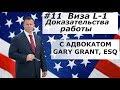 Виза L1 Доказательства Работы   Адвокат Gary Grant