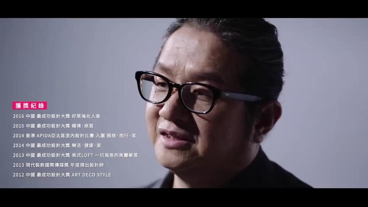 《全球設計獎堂》獎一個好故事/尚展設計 吳啟民