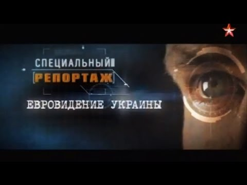 Специальный репортаж - Евровидение Украины