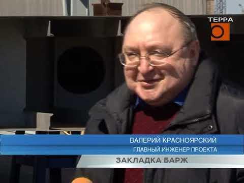 Новости Самары. Закладка барж