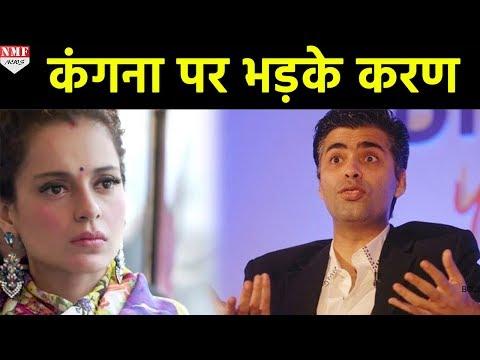 Kangana  Ranuat ने उड़ाया मजाक तो आग बबूला हो उठे Karan Johar