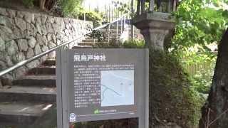 飛鳥戸神社  羽曳野市