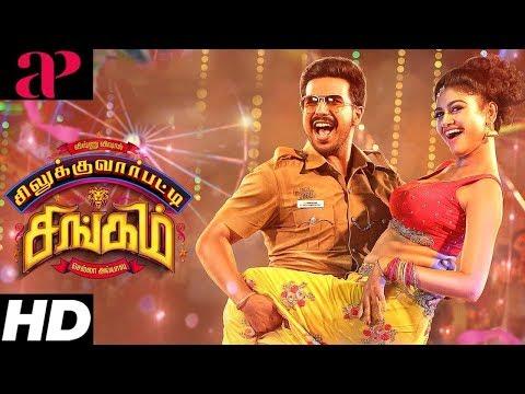 Dio Rio Diya Video Song | Silukkuvarupatti Singam Tamil Movie | Vishnu Vishal | Oviya | Karunakaran