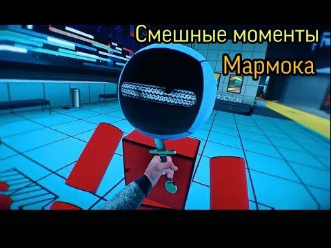 Смешные моменты из видео мармока (Marmok) #1