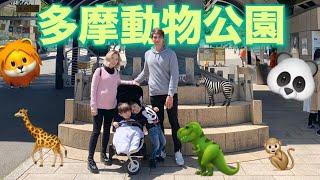 【VLOG】GW家族で多摩動物公園おでかけvlog♡笑い有り涙有り…