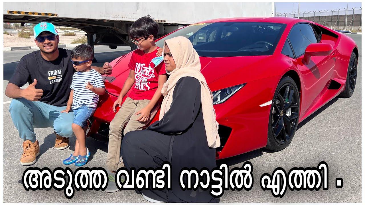 നാട്ടിലെക്ക് അടുത്ത വണ്ടി എത്തി | Next car to Kerala