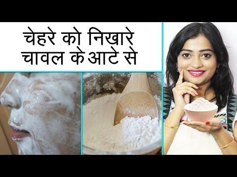 चेहरे को निखारे चावल के आटे से | Get Glowing Face using Rice Flour | Hindi Video