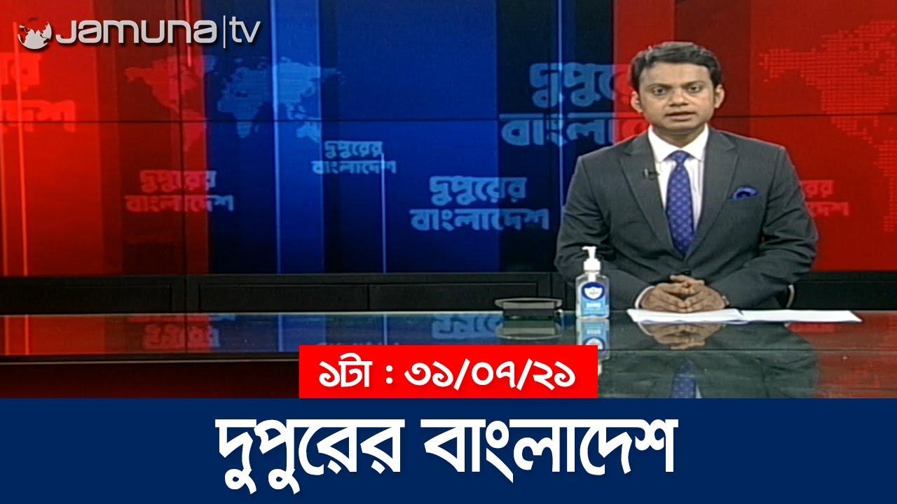 দুপুরের বাংলাদেশ | Dupurer Bangladesh | 1 PM | 31 July 2021