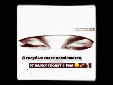 в Голубые Глаза Влюбляются От Карих  Сходят с Ума😏😈