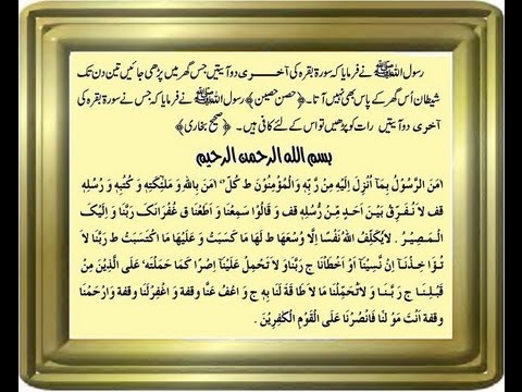 free download surah baqarah with urdu translation mp3 | منتديات اموالكو