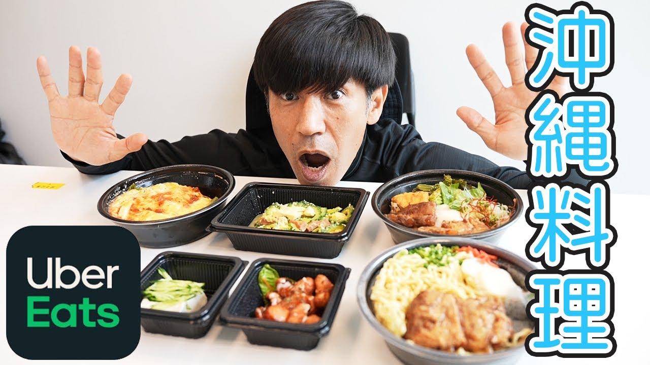 沖縄料理をUber Eatsで頼んでみた