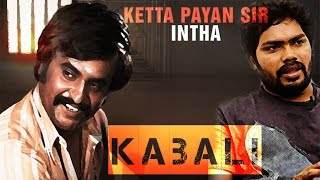 What did Pa Ranjith say about Kabali the first time ever?