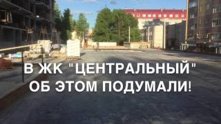 """ЖК """"Центральный"""" Двор Без Машин"""