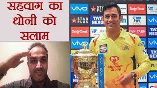 csk vs srh final highlights 2018