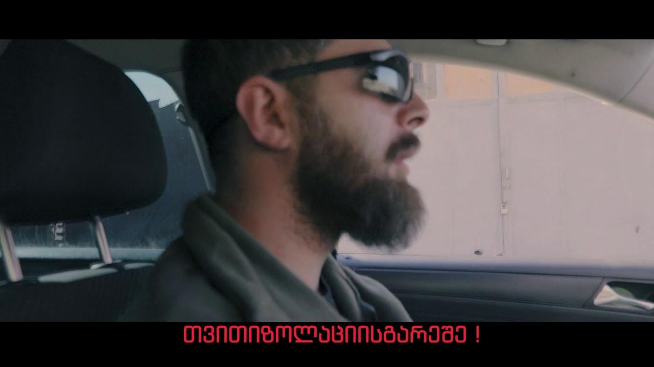 """ალტერნატიული რეალობა """"თვითიზოლაციის გარეშე"""" (Trailer #1)"""